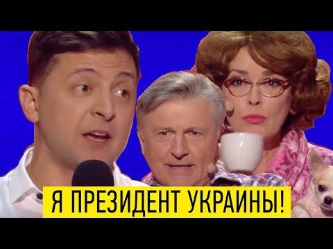 Родители Зеленского в ШОКЕ их сын Президент Украины - выпуск одного из РЖАЧНЫХ Вечерних Кварталов!