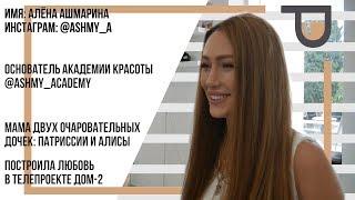 Алёна Ашмарина о телепроекте Дом-2, бизнесе и семье | People like U Интервью Крым Ялта 2019