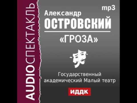 2000503 Аудиокнига. Островский Александр Николаевич. «Гроза»