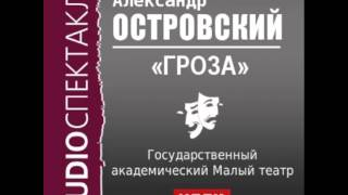 Скачать 2000503 Аудиокнига Островский Александр Николаевич Гроза