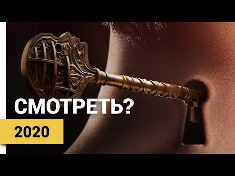 КЛЮЧИ ЛОККОВ (LOCKE & KEY   1 СЕЗОН, 2020) ► Смотреть?