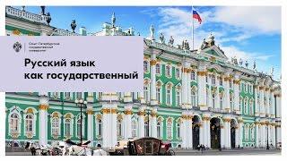 Русский язык как государственный язык РФ / СПбГУ