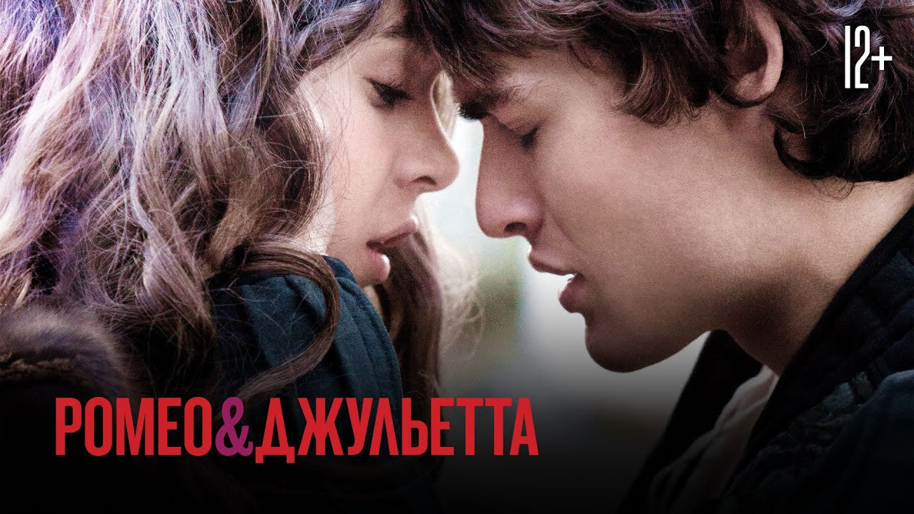 Ромео И Джульетта / драма, мелодрама