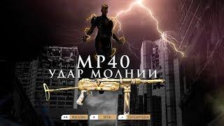 Mp40 - Удар Молнии в Оружейном Джекпоте