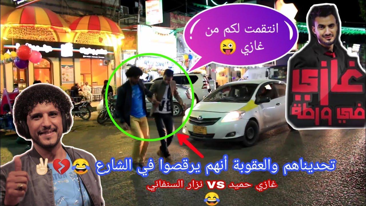 غازي حميد يرقص لحجي في الشارع برفقة نزار السنفاني😜✌🏻| غازي في ورطة مع مروان 💪🏻🤣