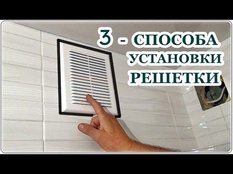 Как приклеить вентиляционную решетку к стене