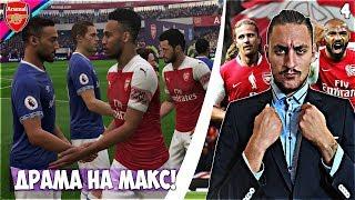 УНИКАЛНА ДРАМА НА EMIRATES STADIUM!! FIFA 19 Arsenal FC Career Mode Show #4