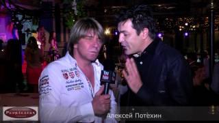 Мисс Русь 2015 Алексей Потехин