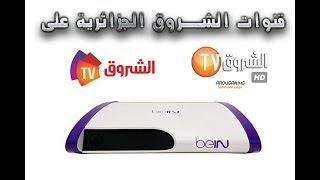 طريقة ادخال التردد الجديد لقنوات الشروق الجزائرية على جهاز beIN SPORTS