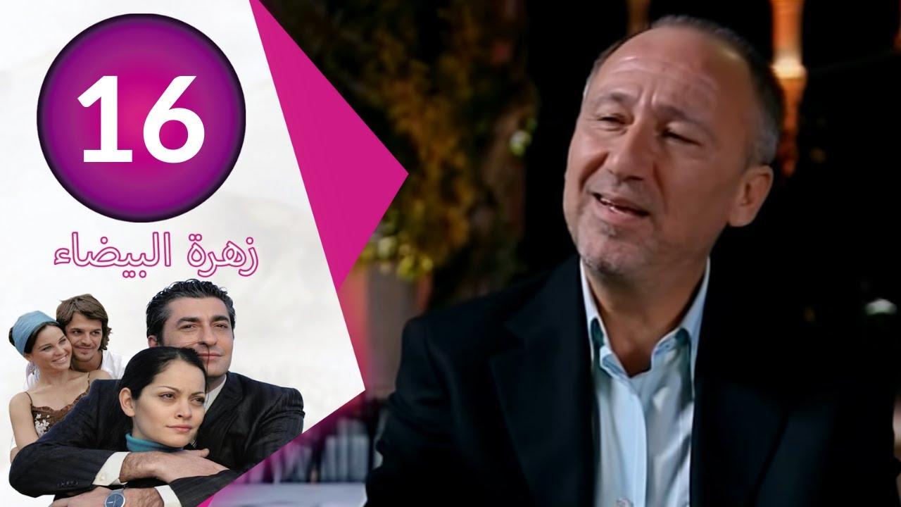 مسلسل زهرة البيضاء   الحلقة 16
