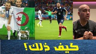 بنزيما_يلعب_مع_الجزائر_.._قانوني؟