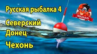 Русская рыбалка 4 Северский Донец Чехонь
