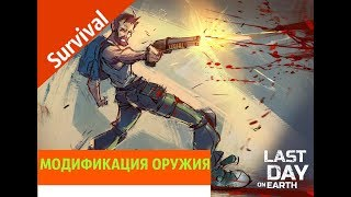 Last day on Earth МОДИФИКАЦИЯ ОРУЖИЯ | by Boroda Game