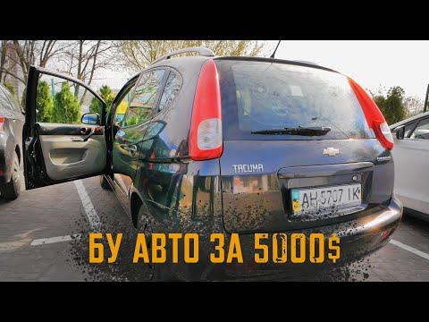 Какой автомобиль можно взять за 5000$? | Автоподбор Киев