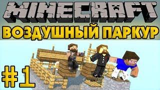 Воздушный паркур #1 - Minecraft Прохождение карты