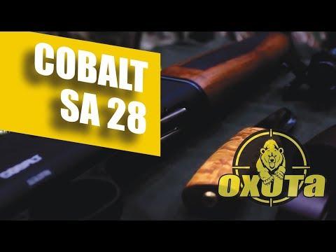 Ружье COBALT SA28 - обзор
