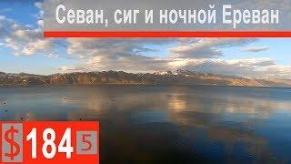 $184 Скания S500 Севанский Сиг на углях!!! Ищем выгрузку в Ереване)))
