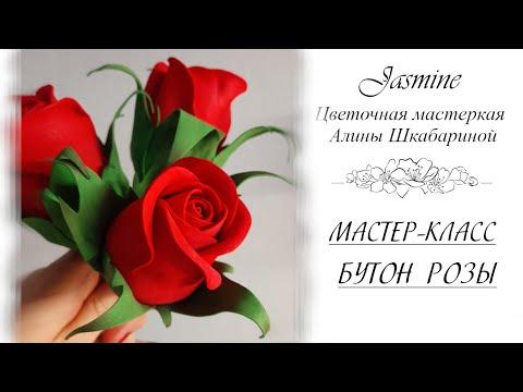 БЕСПЛАТНЫЙ МАСТЕР-КЛАСС - Бутон Розы