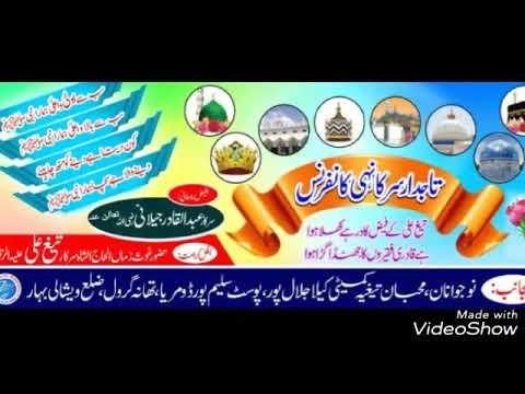 New Naat afzal muzaffarpuri 2019 Tajdare Surkahi Conference Kaila jalal pur vaishali