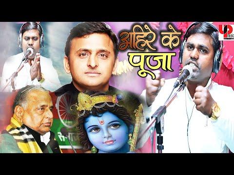 अहिरे के पूजा Ahire Ke Pooja || Lokgeet 2019 || Anil Nadan || Akhilesh Yadav || Bhojpuri Video Song