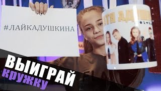 ВЫИГРАЙ кружку | Шоу Кати Адушкиной в РЯЗАНИ