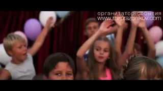 Детский праздник в Севастополе, звездная видео вечеринка + 7 978 836 65 62(http://mirprazdnikov.com Яркий, модный детский праздник, уникальная вечеринка для продвинутых, стильных и современных...., 2014-10-30T11:39:34.000Z)
