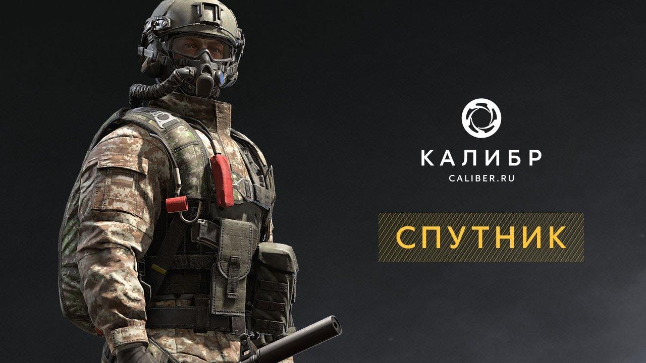 Калибр - отступать некуда позади Москва