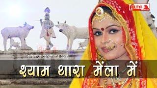 Download Video राजस्थानी सांग Shyam Thara Mela Mein | Khatu Shyam Ji Bhajan | Shyam Baba Bhajan | Alfa Music MP3 3GP MP4