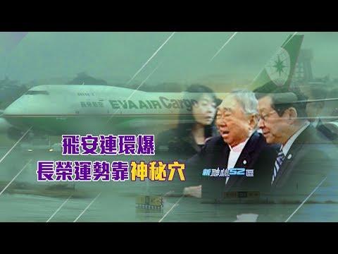 2019.02.17神秘52區/飛安連環爆 長榮運勢靠「神秘穴」!?