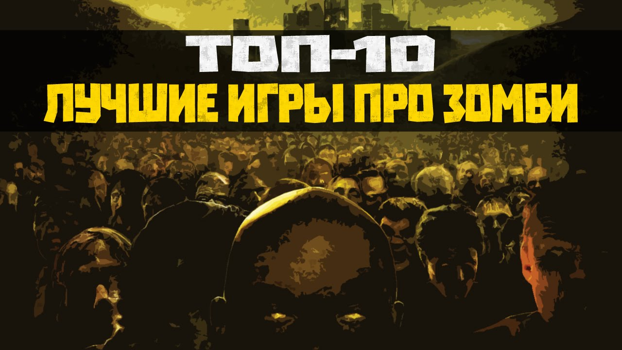 игры 01 зомби