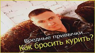 Валерий Таганов Как легко бросить курить