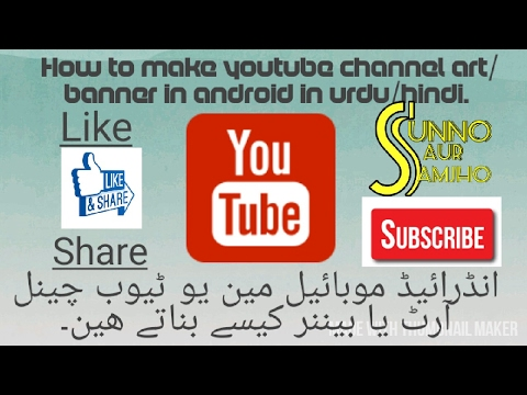 How to make YouTube channel art/banner in android in Urdu/Hindi