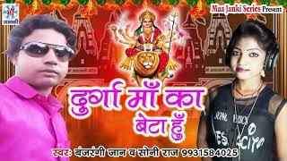 Durga Maa Ka Beta Hoon दुर्गा माँ का बेटा हुँ   Bajrangi Jan   Super Special Navratri Songs 2018
