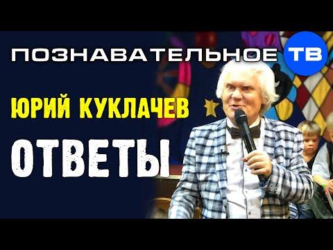 Юрий Куклачёв отвечает