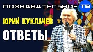 Юрий Куклачёв отвечает на вопросы по образованию (Познавательное ТВ)