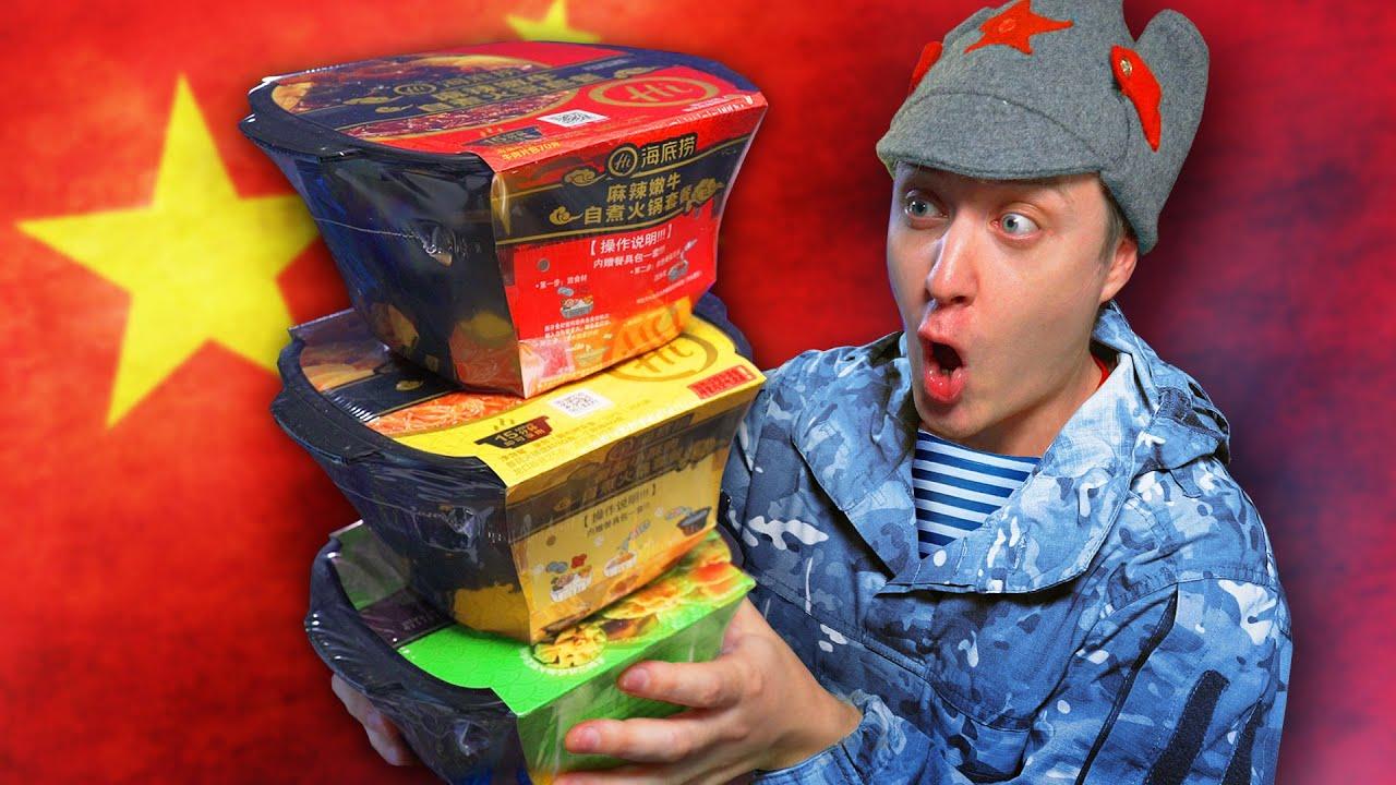 ЦАРСКИЙ ДОШИРАК из Китая! ЭТО ЧУМА! Скоро, в каждом доме!