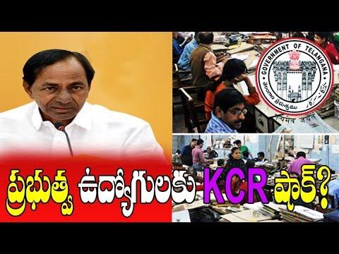 ప్రభుత్వ ఉద్యోగులకు KCR షాక్? || ప్రభుత్వ ఉద్యోగులకు సాధారణ బదిలీలు లేనట్లే?|| Raj News