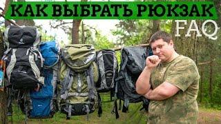 FAQ: как выбрать рюкзак