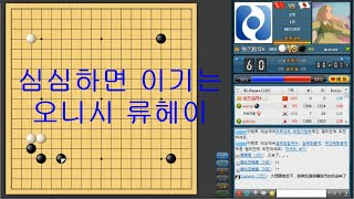 오니시 류헤이 승 / 세계 최고수 인공지능 절예에게 2…