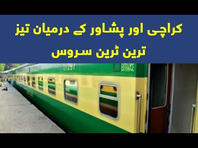 Karachi aur Peshawar ke darmiyan tez tareen train service