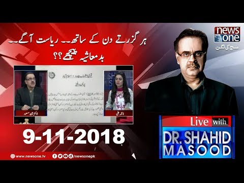 Live with Dr.Shahid Masood   9-November-2018   NAB   Badmashiya
