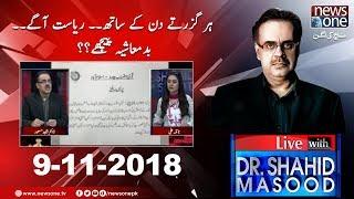 Live with Dr.Shahid Masood | 9-November-2018 | NAB | Badmashiya
