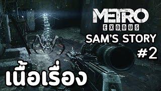 Metro Exodus - Sam's Story  : เนื้อเรื่อง #2 การเดินทางของแซม