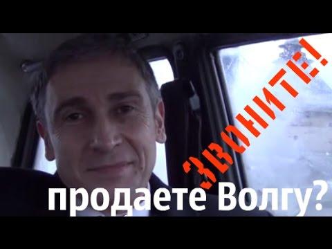3 причины, Почему ваша Волга не продается быстро?Алексей Тух#сделановссср #купитьволгу