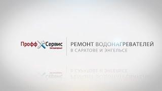 видео Установка водонагревателя в Саратове | Цена от 900 Рублей за штуку под ключ, срок 1 день | Ремонт-64