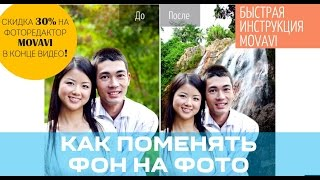 Как наложить фото на фото и сделать прозрачный фон? | Фоторедактор Movavi 2