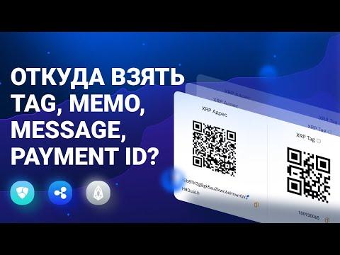 Идентификаторы транзакций: где взять Tag, Memo, Message, Payment ID?