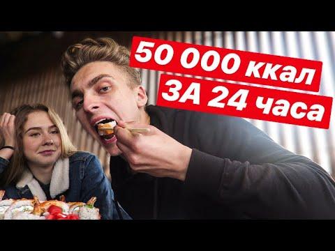 НАБИРАЮ  50,000 КАЛОРИЙ ЗА 24 ЧАСА ЧЕЛЛЕНДЖ