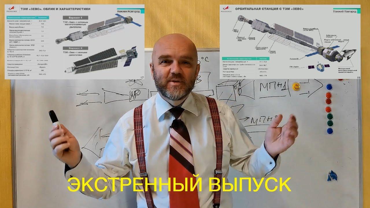 Российская ядерная орбитальная станция и два варианта ядерного буксира ЗЕВС