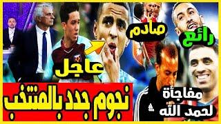 عاجل ورائع نجوم جدد بالمنتخب 😍مفاجأة حمد الله 🔥أمرابط يتحدت عن إصابته في كأس العالم 🤦♂️زياش رائع